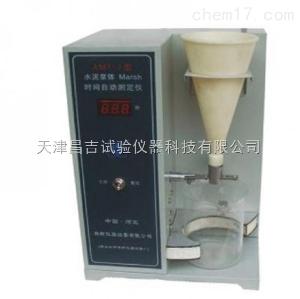 水泥浆体Marsh时间自动测定仪 天津市水泥试验检测仪器厂家