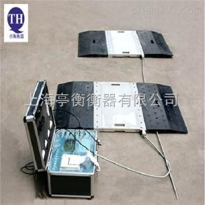 便攜式公路超載檢測系統-移動式電子地磅