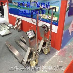 防腐蚀的全304不锈钢2吨液压叉车秤
