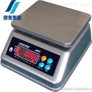 JZC-FWED1.5kg~30kg不銹鋼防水計重秤