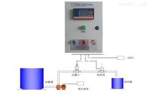 DQK 流量定量控制设备