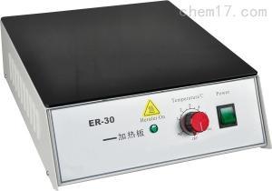 電熱恒溫加熱板ER-30