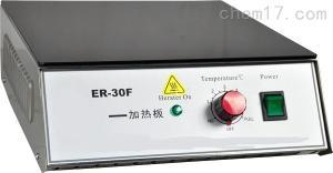 電熱恒溫加熱板ER-30F