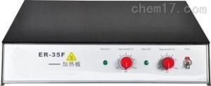 ER-35F 電熱板ER-35F,微晶面板,陶瓷電熱板,電加熱板,加熱板價格