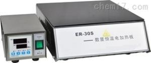 ER-30S 數顯防腐電熱板ER-30S,數顯面板,陶瓷加熱,電加熱板,加熱板價格
