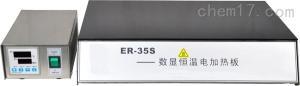 電熱恒溫加熱板ER-35S