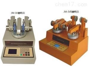 JM-IV 木材磨耗仪JM-IV