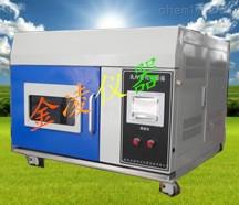 SN--66 台式氙灯耐气候箱-SN--66
