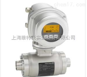 德国E+H雷达液位计上海总代理