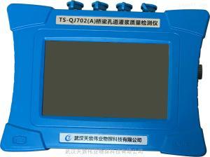 TS-QJ702(A) 桥梁孔道灌浆密实度质量检测仪