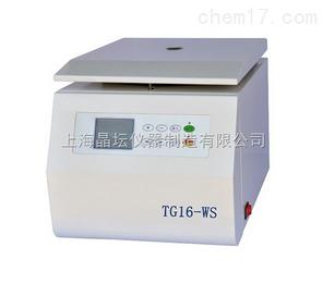 TG16-WS 臺式高速離心機