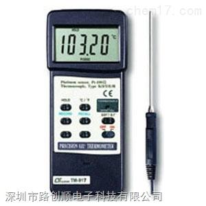 TM-917 路昌TM917多功能精密溫度計|TM-917數字溫度表