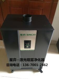 激光加工皮革臭气处理机