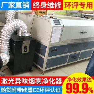 XY系列 激光切割打标机烟雾净化器雕刻烟尘处理设备