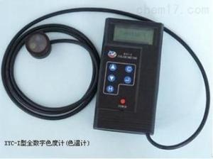 GH/XYC-I 全數字色度計  色溫計  色溫測定儀北京供應