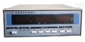 SN/-FL2200 直流电参数测量仪  多功能功率测试仪表北京