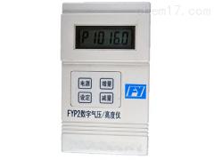 GH/FYP2 数字式气压高度仪  便携式气压高度计北京