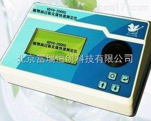 GR/GDYQ-2000S 植物油过氧化值快速测定仪