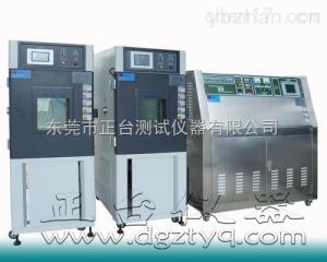 UV抗老化试验机,UV抗老化试验箱