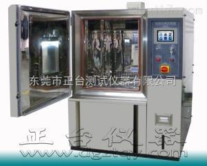 湿热老化试验箱