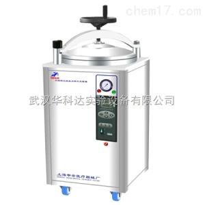 LDZX-50KBS LDZX-50KBS立式滅菌器
