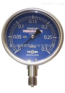 N-NAUG3/8100×0.3MPa 东洋计器兴业TOKO高精度压力表