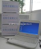 YK303 淀粉含量測定儀/土豆品質檢測儀