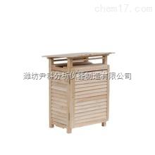 YK-2125 百葉箱(木質帶支架)
