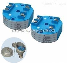 YK-9834 溫度變送器