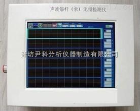 YK-ZX7M 锚杆无损检测仪/锚杆质量检测仪