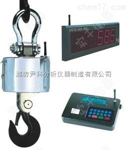 YK-10BCE 無線數傳電子吊秤(10T/2kg)