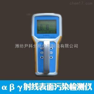 YK-N600A α、β、γ射线表面污染检测仪