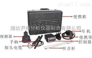 YK-T-17 泄漏探测仪/地埋管道液体和气体泄漏检测仪(限时促销)