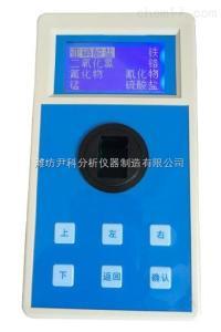 YK-701S 智能全中文铁离子检测仪