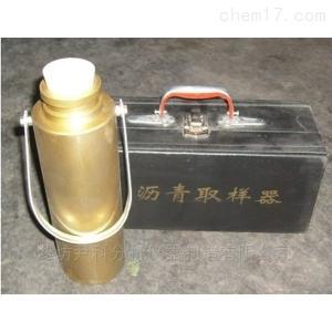 YK-0601 瀝青取樣器
