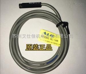 AL-01R原装正品台湾alif传感器现货