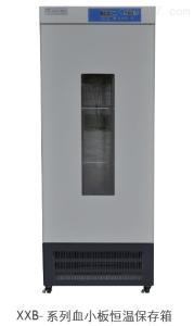 XXB-80 血小板恒温保存箱,上海血小板保存箱