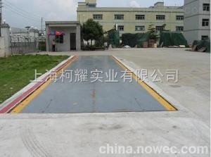 SCS 上海数字电子不锈钢防爆地衡标准式汽车衡?