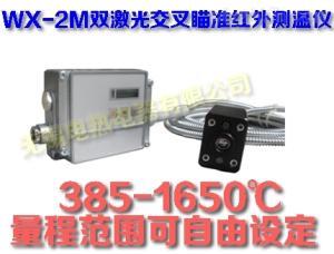快速反应红外测温仪、WX-2M双激光交叉瞄准在线式红外测温仪、高频焊接红外测温仪