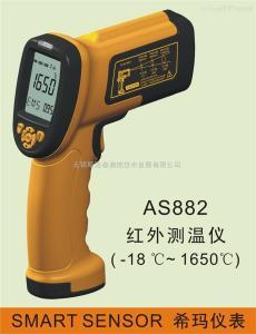 AS882 高精度高温测温仪 手持红外温度计测温枪 1650度