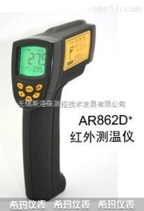 AR862D+手持高温型红外测温仪、红外测温仪、高温测温仪