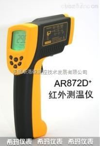 AR872D+高温型红外测温仪、手持式红外测温仪、高温测温仪