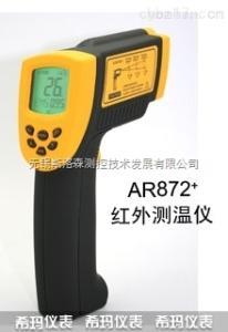 AR872+高温型红外测温仪、手持红外测温仪、高温测温仪