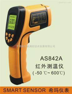 AS842A工业型红外测温仪、手持红外测温仪、高温测温仪