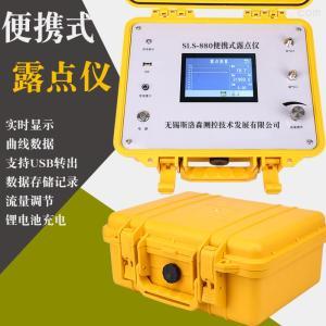 SLS880在线式露点仪 露点测量仪 露点分析仪