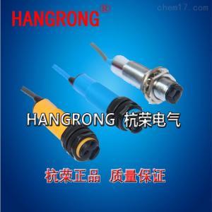 杭荣供应G18-3A10PC、G18-3A10LA光电传感器