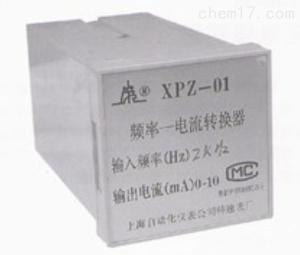 XPZ-01 频率-电流转换器