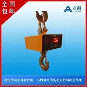 上海3吨双面显示吊钩秤直销