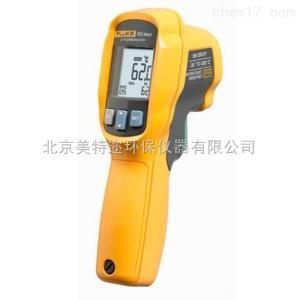 Fluke 62MAX防水防尘双激光红外测温仪