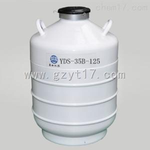 YDS-35-125 贮存式液氮容器